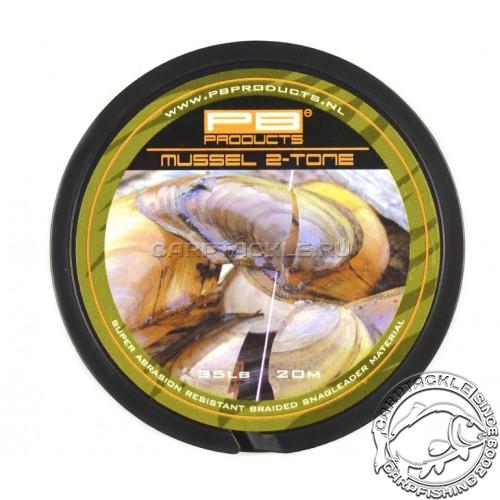 Шок лидер/Поводковый материал PB Products Mussel 2 tone 35lb 20 m