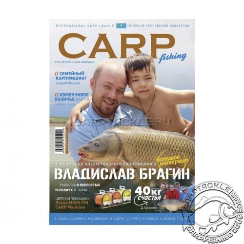 Журнал CARP Fishing 20