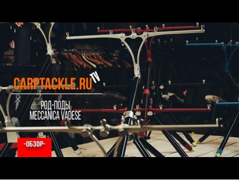 Карпфишинг: Meccanica Vadese - Род поды и подставки под удилища