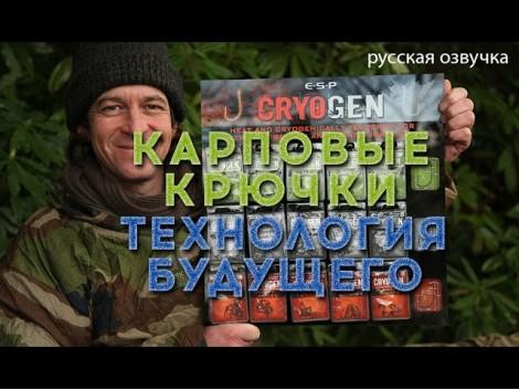 Карповые крючки ESP Cryogen технология будущего (русская озвучка)